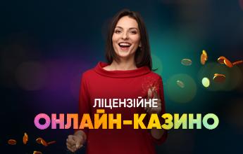Офіційне ліцензоване онлайн-казино