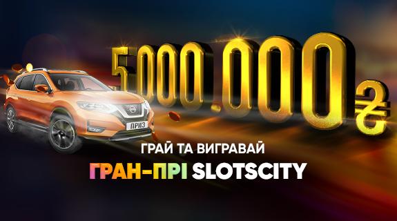 Розыгрыш: 5 млн ₴, Nissan X-Trail кроссовер. Как выиграть?