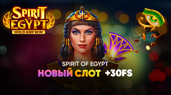 Новый слот Spirit of Egypt: Hold and Win